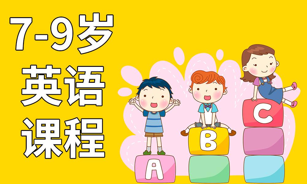 武汉英孚7-9岁英语课程