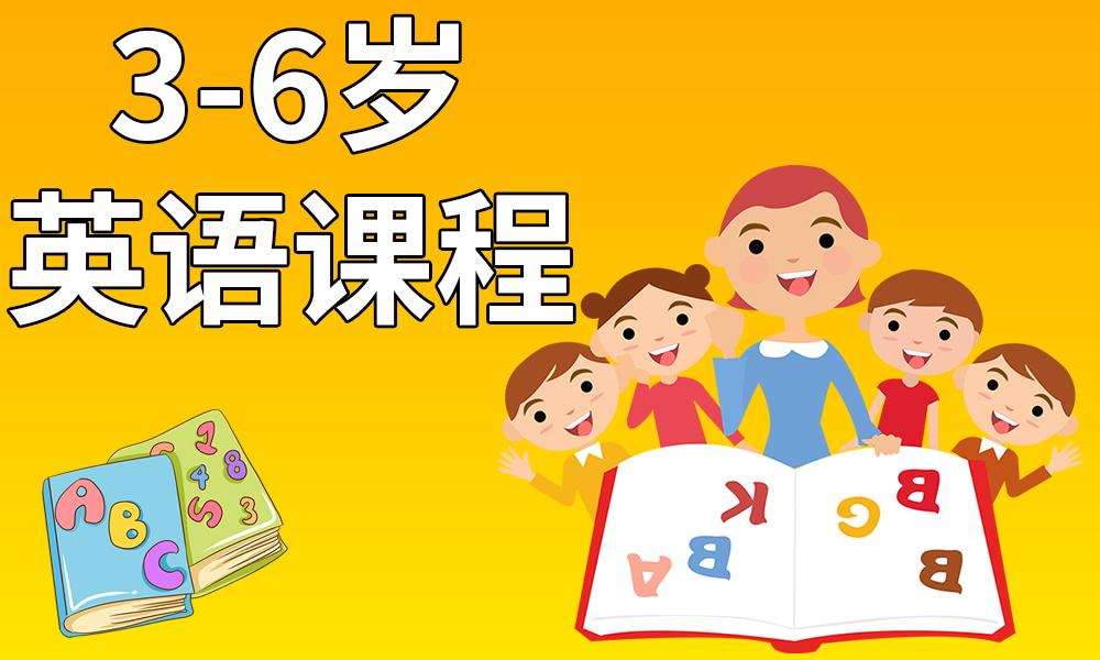 武汉英孚3-6岁英语课程