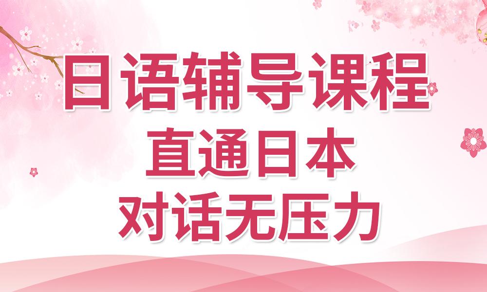 武汉山木培训日语辅导课程