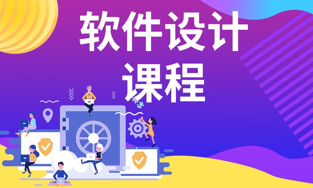 武汉山木培训软件设计课程