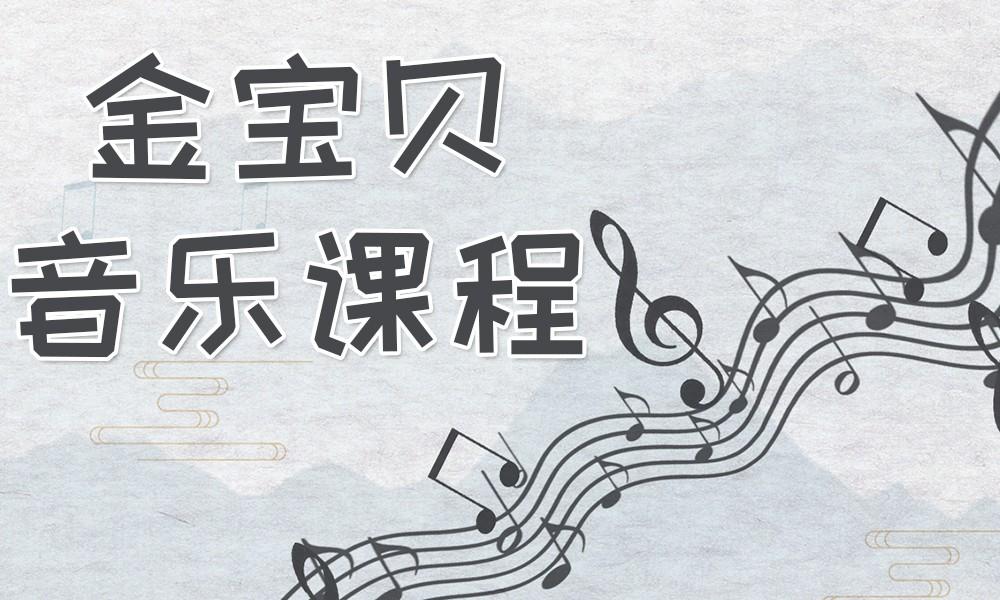 武汉金宝贝音乐课程