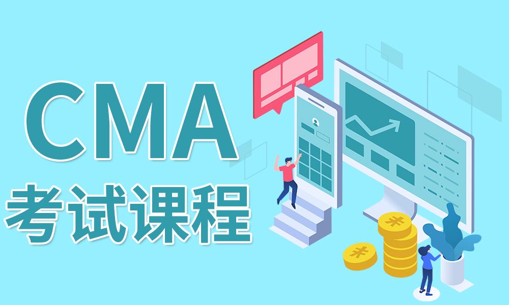武汉学天CMA考试课程