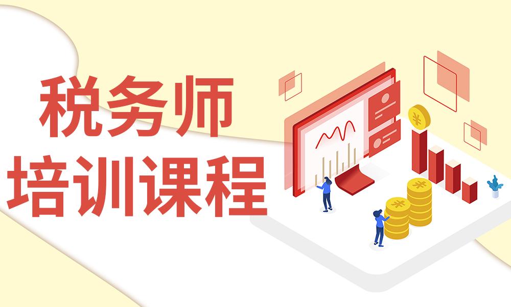 武汉学天税务师培训课程