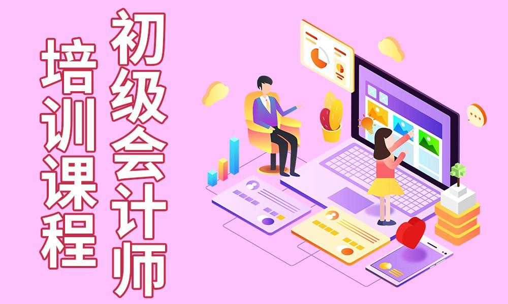 武汉学天初级会计师培训课程