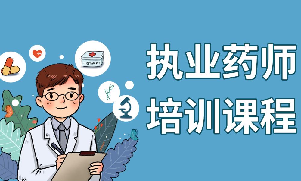 武汉学天执业药师培训课程