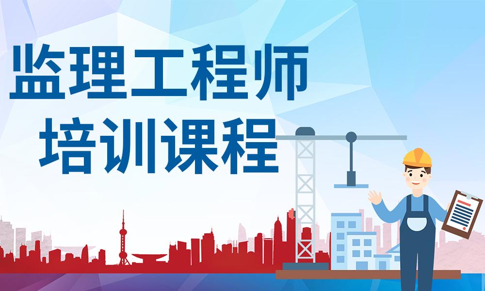 武汉学天监理工程师培训课程