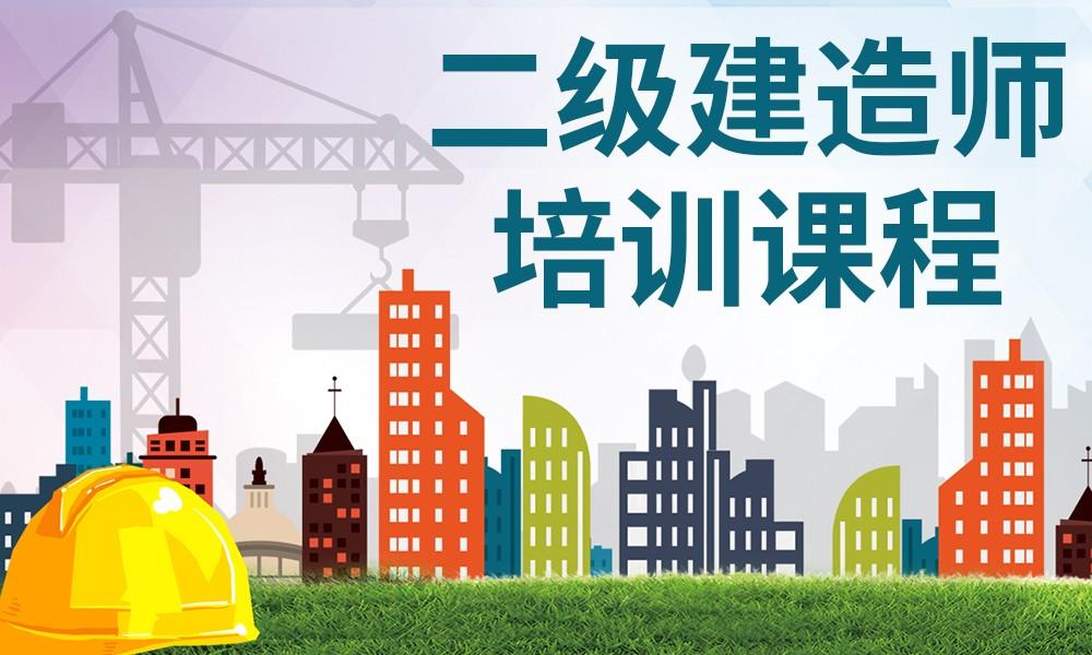 武汉学天二级建造师培训课程
