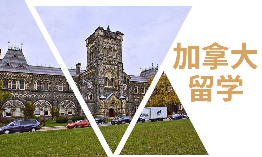 武汉天道加拿大留学