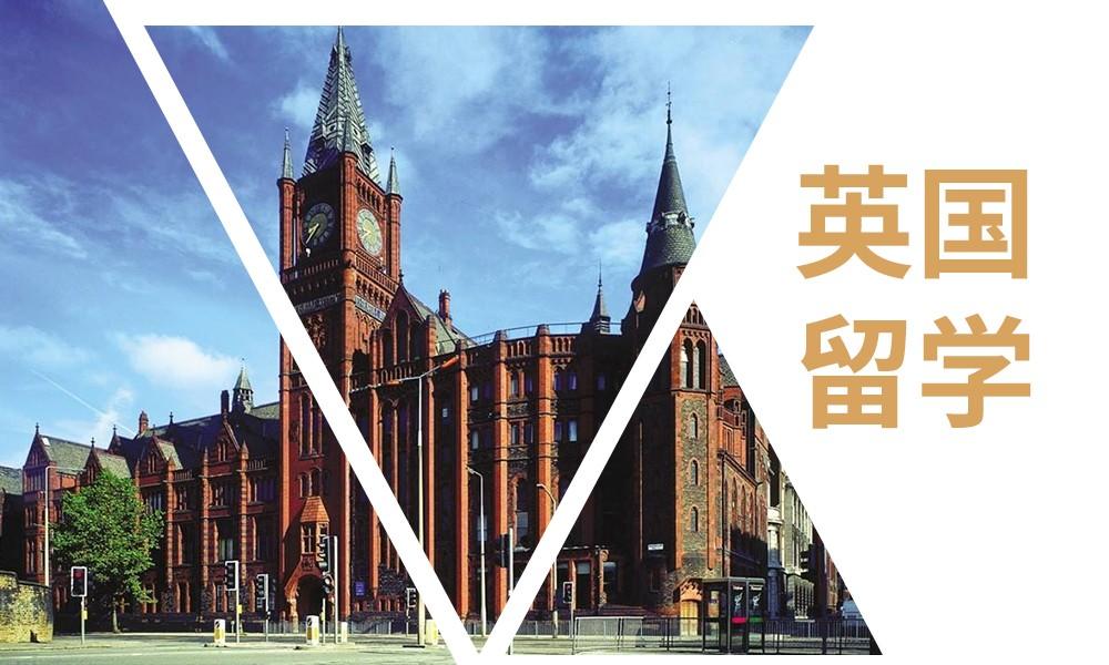 武汉天道英国留学