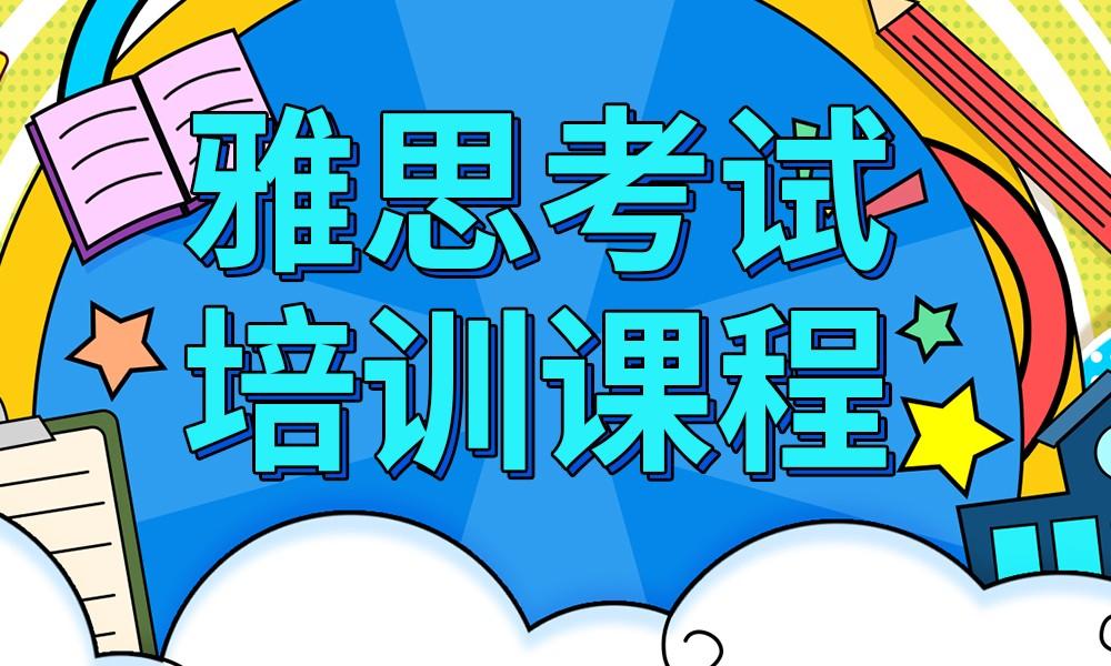 武汉天道雅思考试培训课程