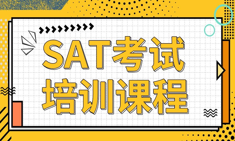 武汉天道新SAT考试培训课程