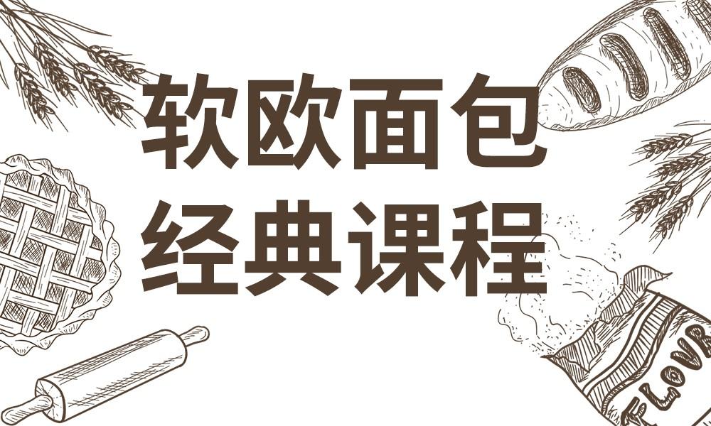 武汉甜蜜时光软欧面包经典课程