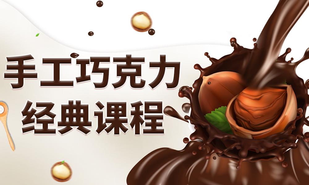武汉甜蜜时光手工巧克力经典课程