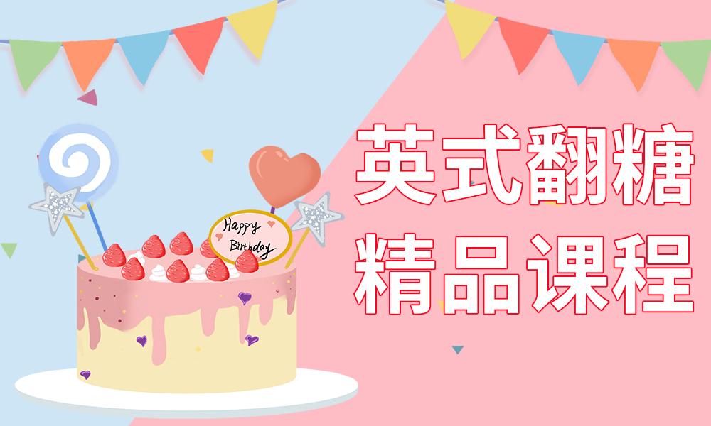 武汉甜蜜时光英式翻糖精品课程