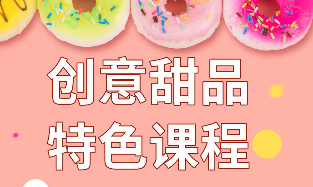 武汉甜蜜时光创意甜品特色课程