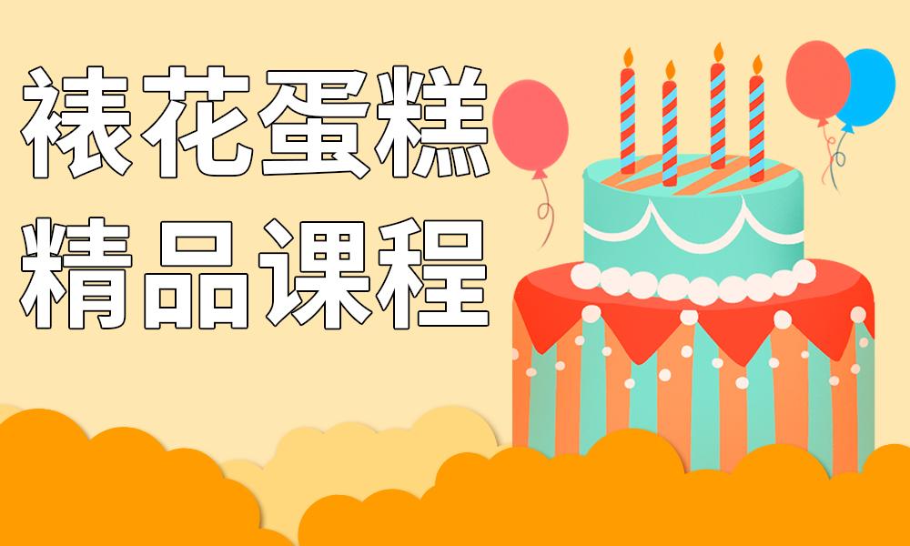 武汉甜蜜时光裱花蛋糕精品课程