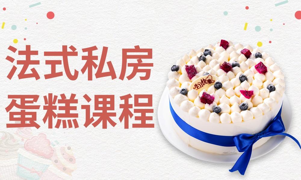 武汉甜蜜时光法式私房蛋糕课程