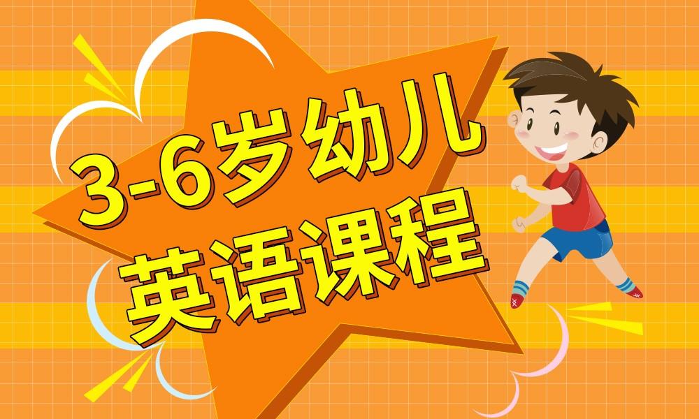 武汉大脑地图3-6岁幼儿英语课程