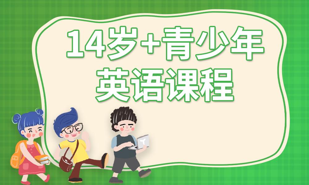 武汉大脑地图14岁+青少年英语课程