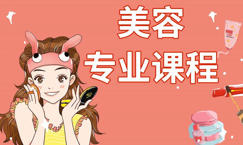 武汉新时代美容专业课程