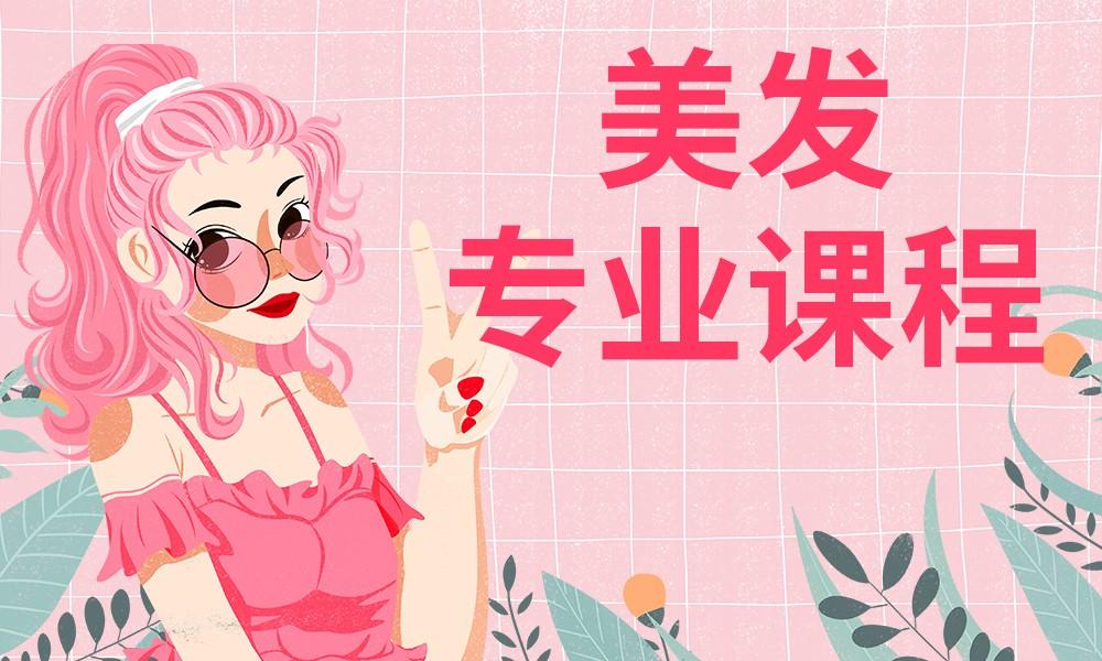武汉新时代美发专业课程
