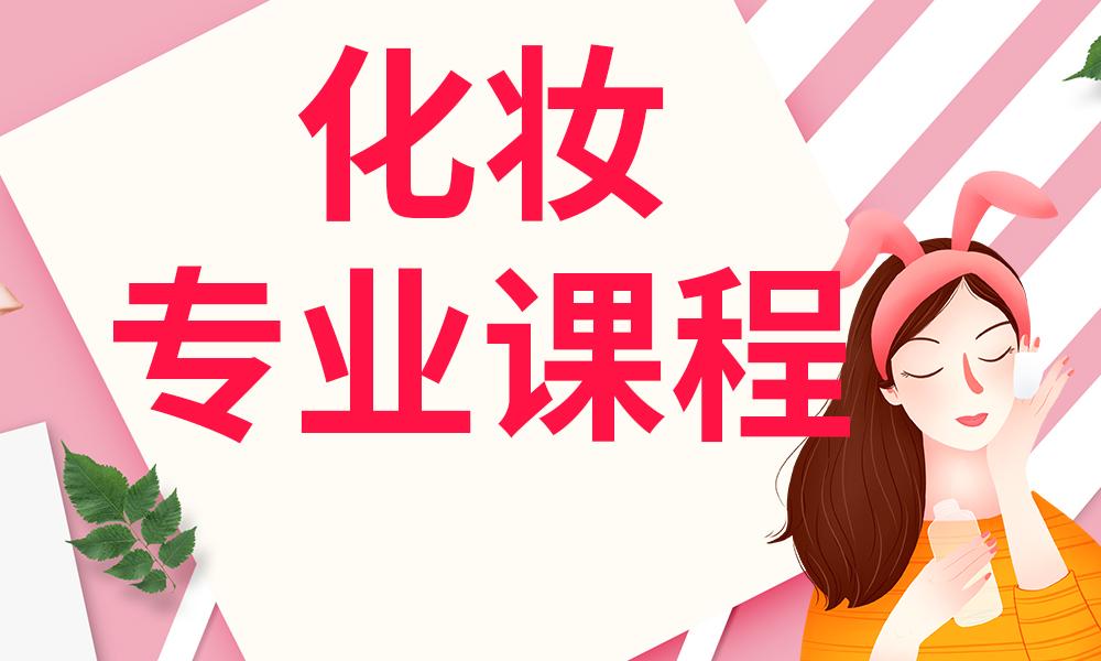 武汉新时代化妆专业课程