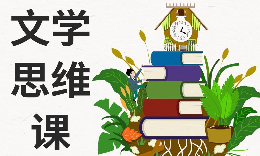 武汉星华文学思维课