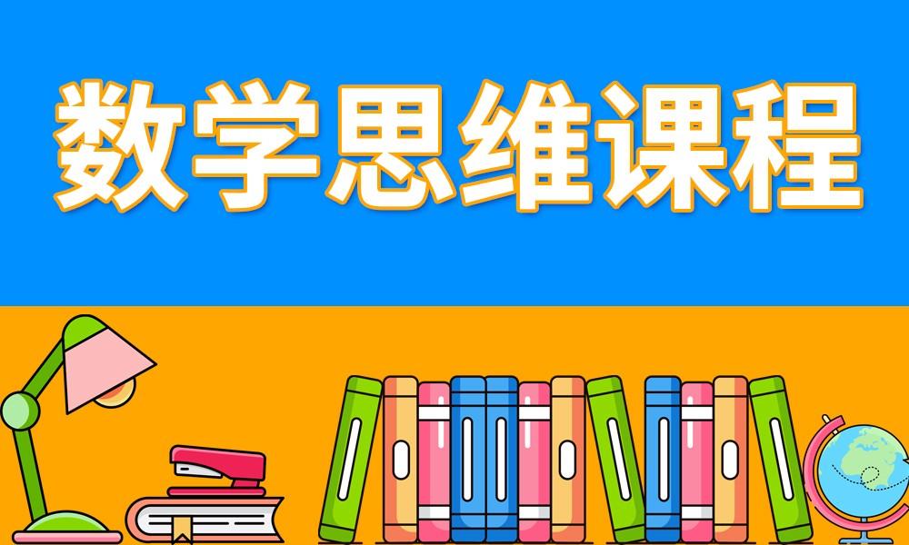 武汉星华数学思维课