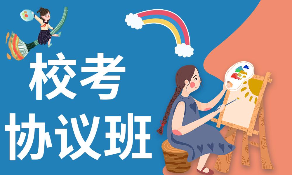 武汉艺嘉画室校考协议班