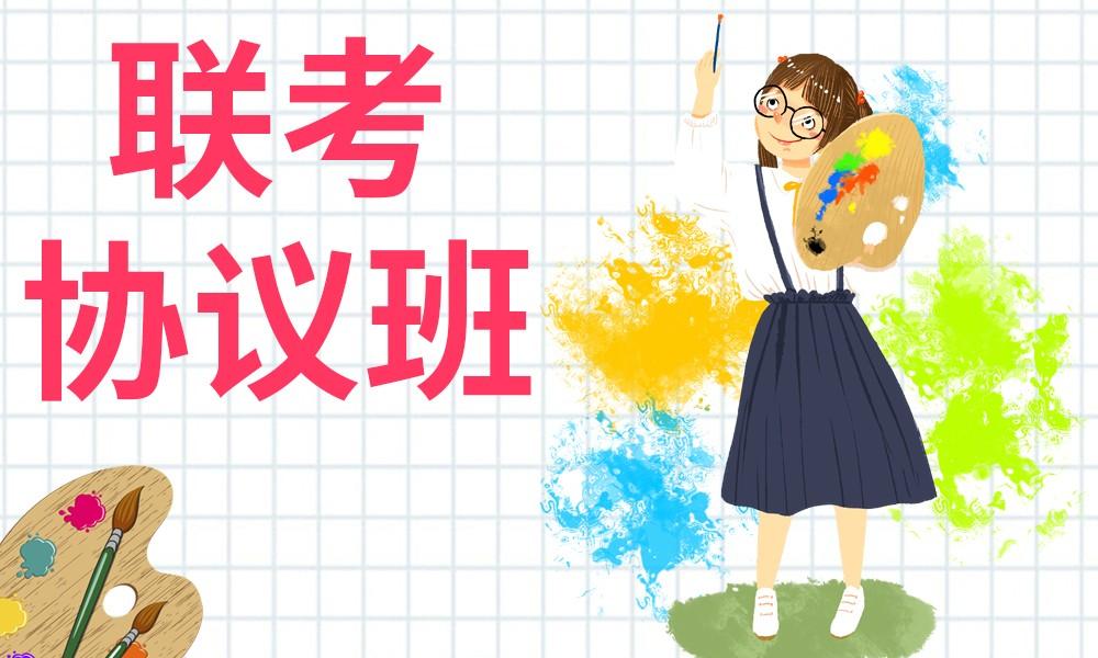 武汉艺嘉画室联考协议班