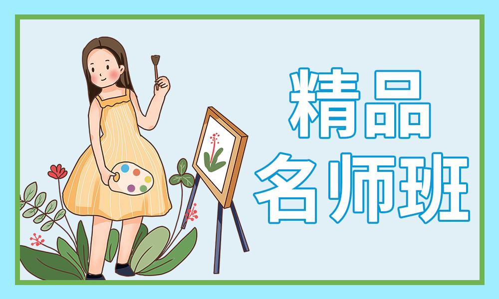 武汉艺嘉画室精品名师班
