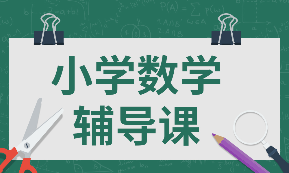 武汉文都小学数学辅导课