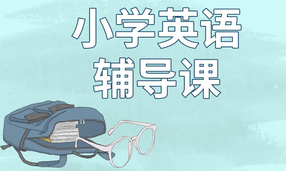 武汉文都小学英语辅导课