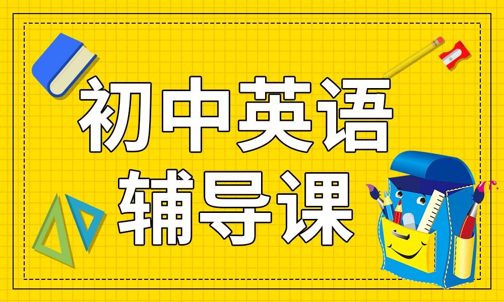 武汉文都初中英语辅导课