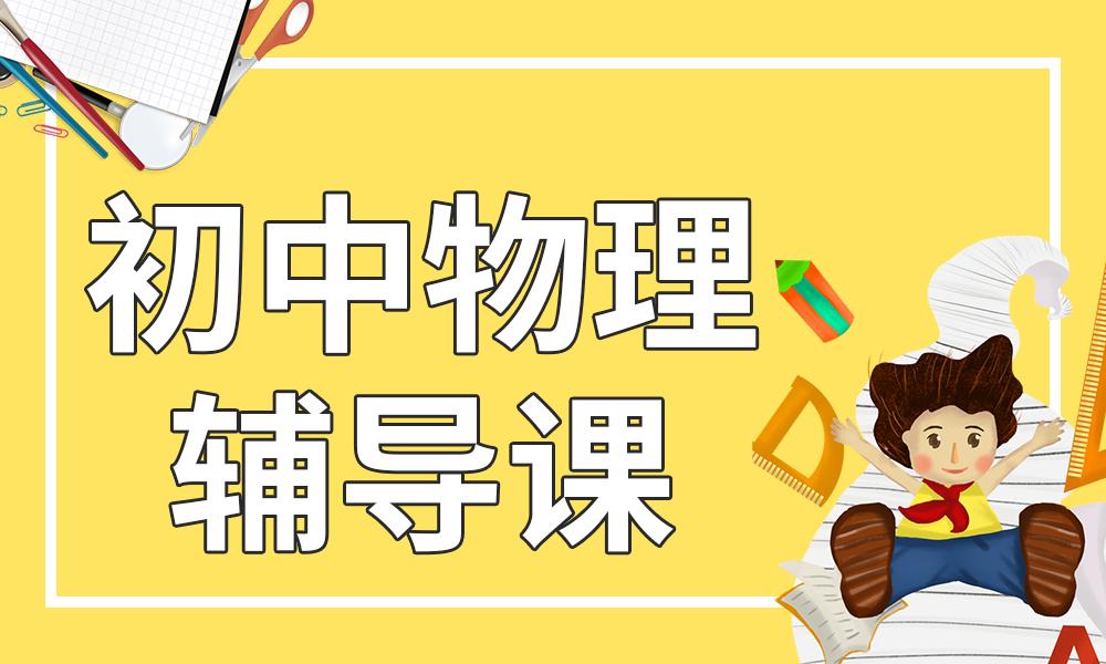 武汉文都初中物理辅导课