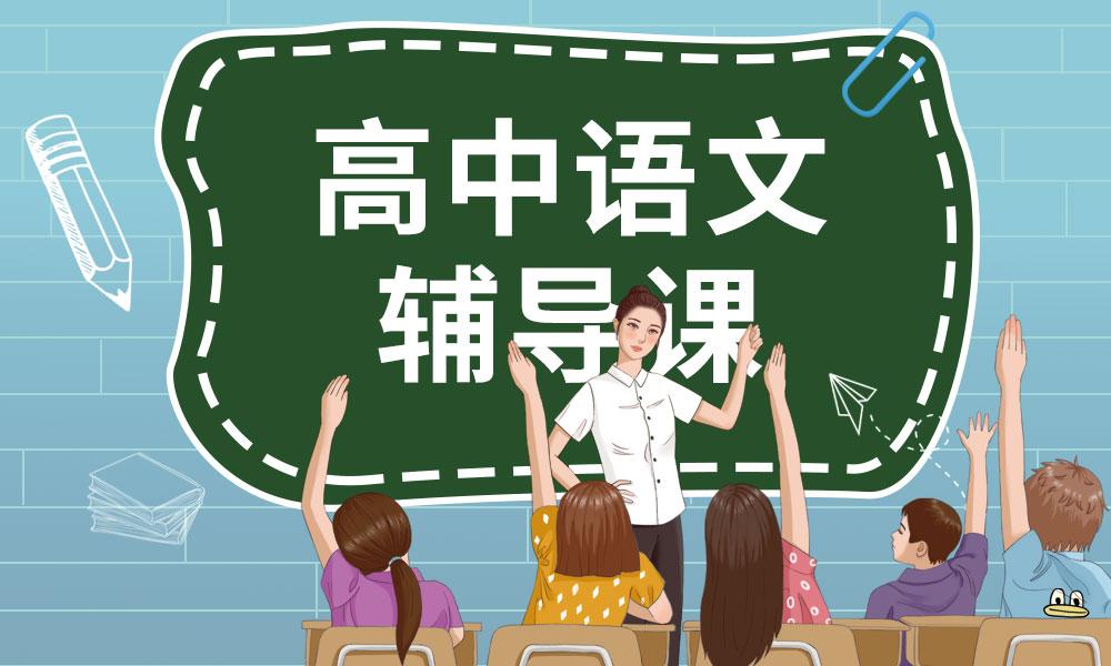 武汉文都高中语文辅导课
