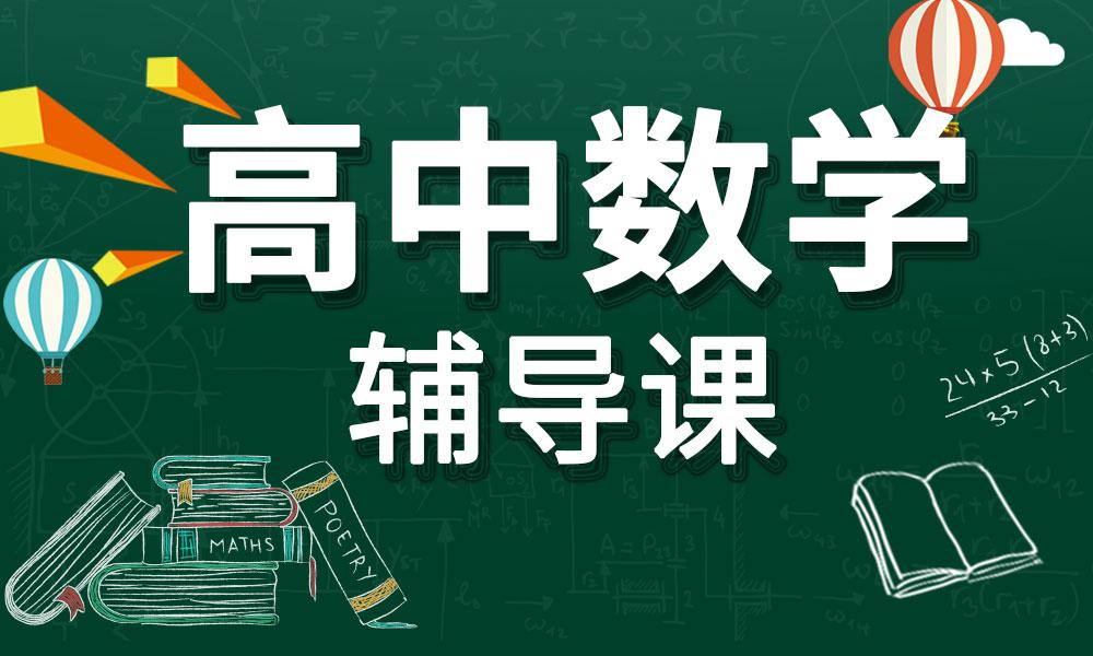 武汉文都高中数学辅导课