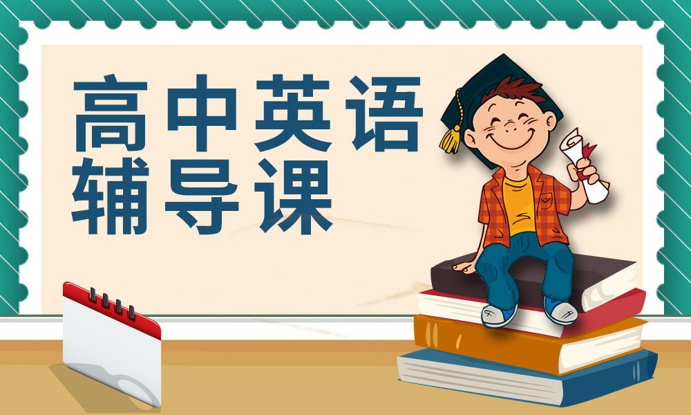 武汉文都高中英语辅导课
