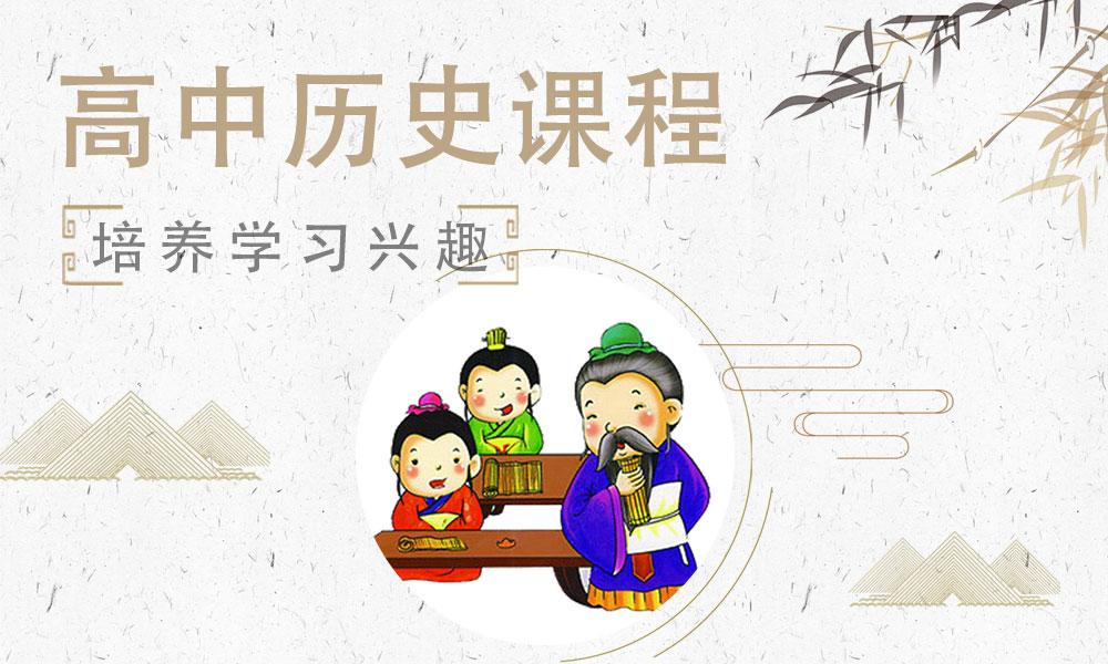 武汉文都高中历史辅导课
