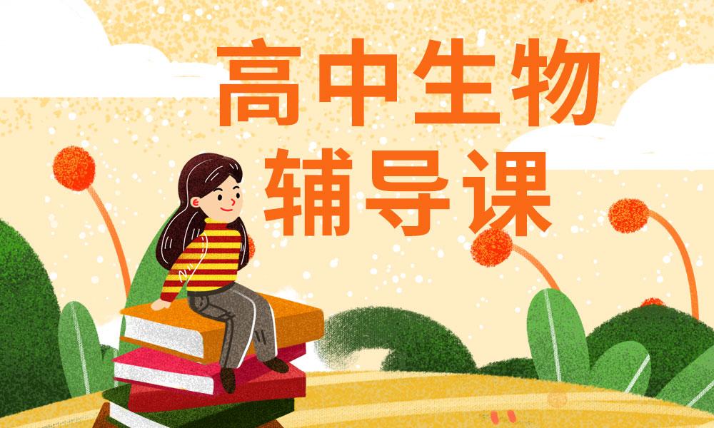 武汉文都高中生物辅导课
