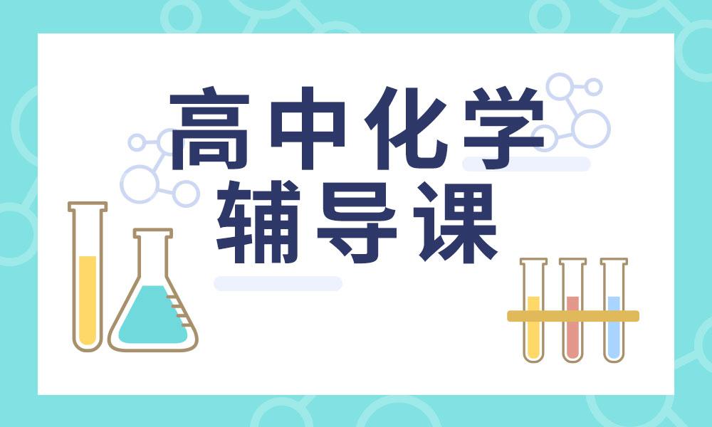武汉文都高中化学辅导课