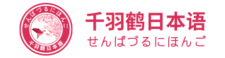 天津千羽鹤日本语Logo