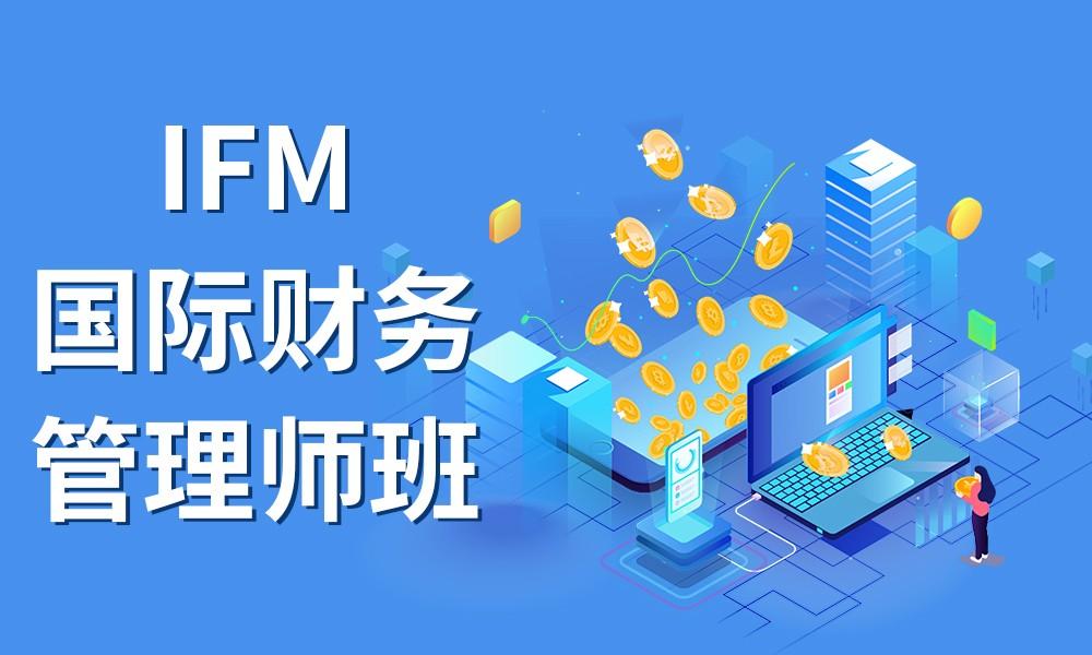长沙华达IFM国际财务管理师班