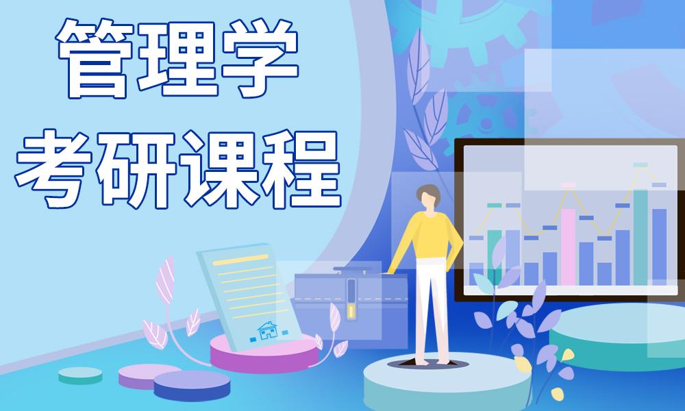 武汉启航管理学考研课程
