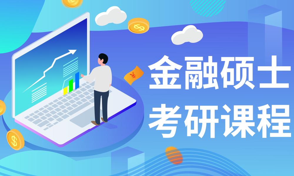 武汉启航金融硕士考研课程