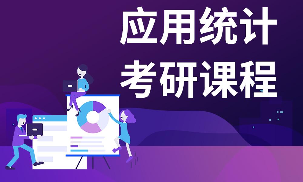 武汉启航应用统计考研课程