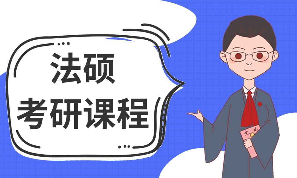 武汉启航法硕考研课程