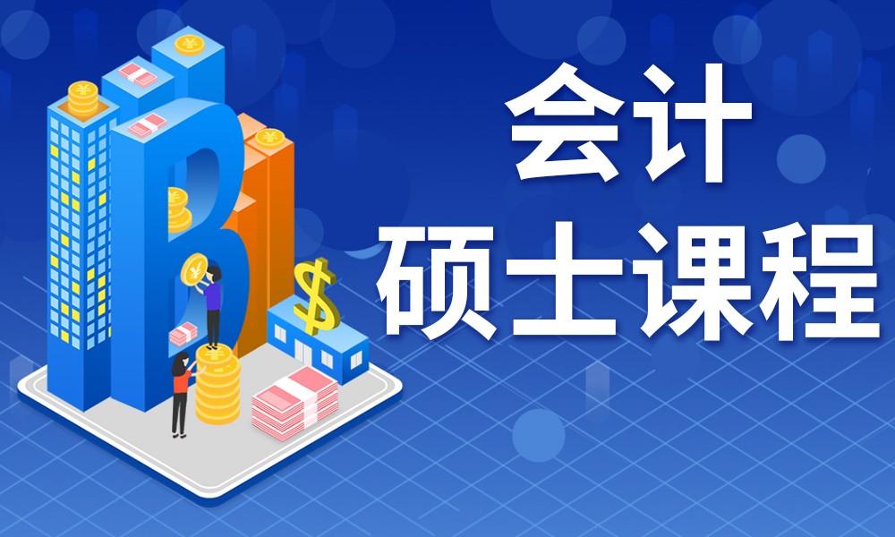 武汉启航会计硕士课程