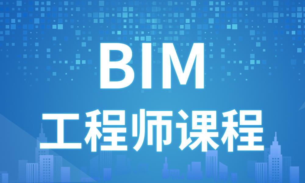 武汉学煌BIM工程师课程