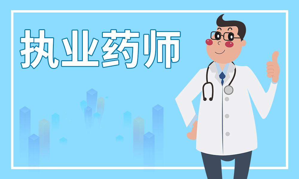 武汉学煌执业药师课程